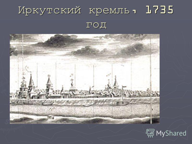 Иркутский кремль, 1735 год