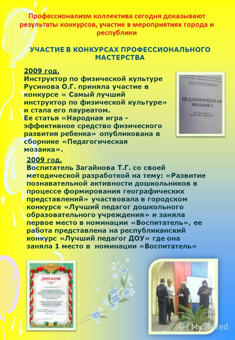 Работы на конкурс воспитателей