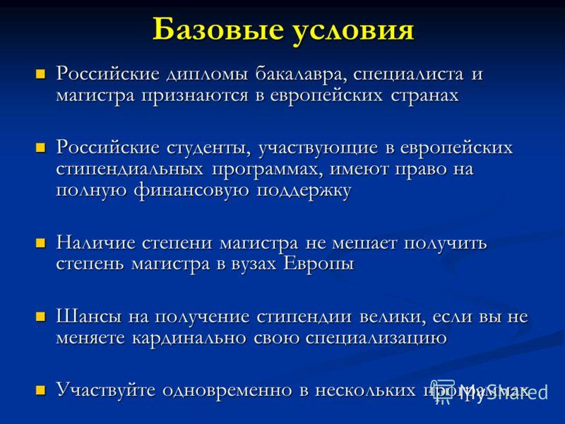 Базовые условия Российские дипломы бакалавра, специалиста и магистра признаются в европейских странах Российские дипломы бакалавра, специалиста и магистра признаются в европейских странах Российские студенты, участвующие в европейских стипендиальных
