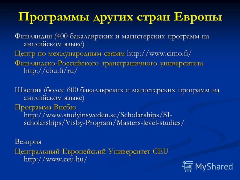 Программы других стран Европы Финляндия (400 бакалаврских и магистерских программ на английском языке) Центр по международным связям http://www.cimo.fi/ Финляндско-Российского трансграничного университета http://cbu.fi/ru/ Швеция (более 600 бакалаврс