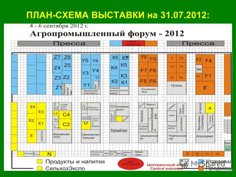 ПЛАН-СХЕМА ВЫСТАВКИ на 31.07.2012: