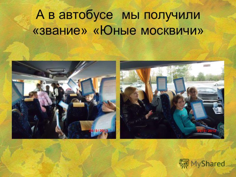 А в автобусе мы получили «звание» «Юные москвичи»