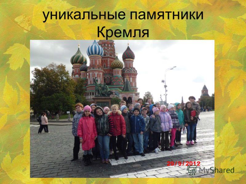 уникальные памятники Кремля