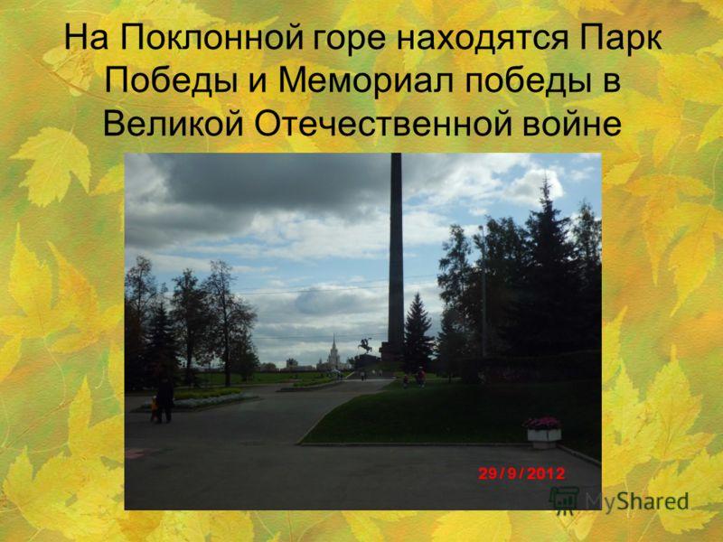 На Поклонной горе находятся Парк Победы и Мемориал победы в Великой Отечественной войне