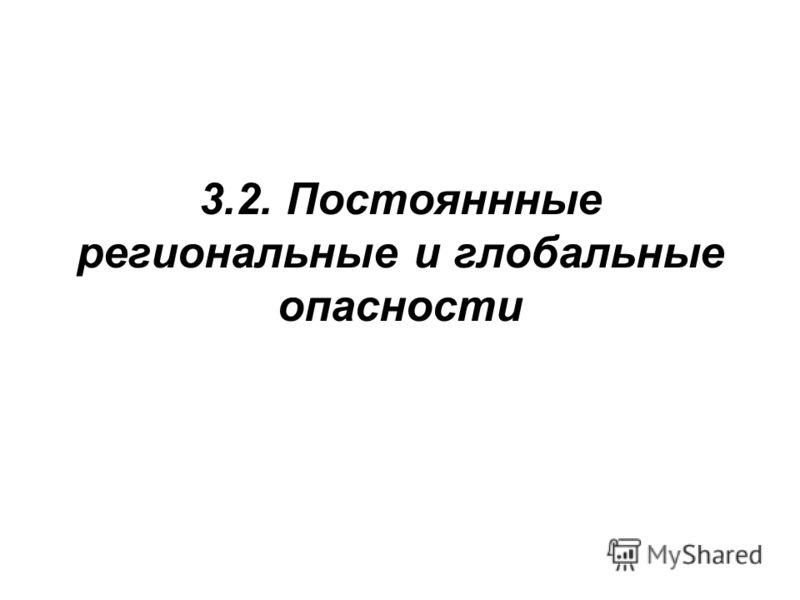 3.2. Постояннные региональные и глобальные опасности