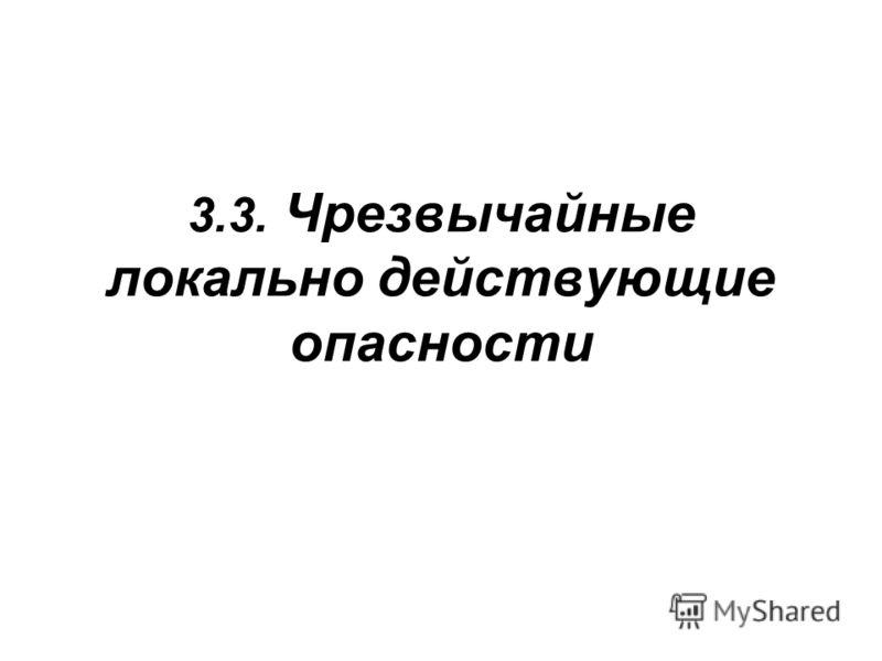3.3. Чрезвычайные локально действующие опасности