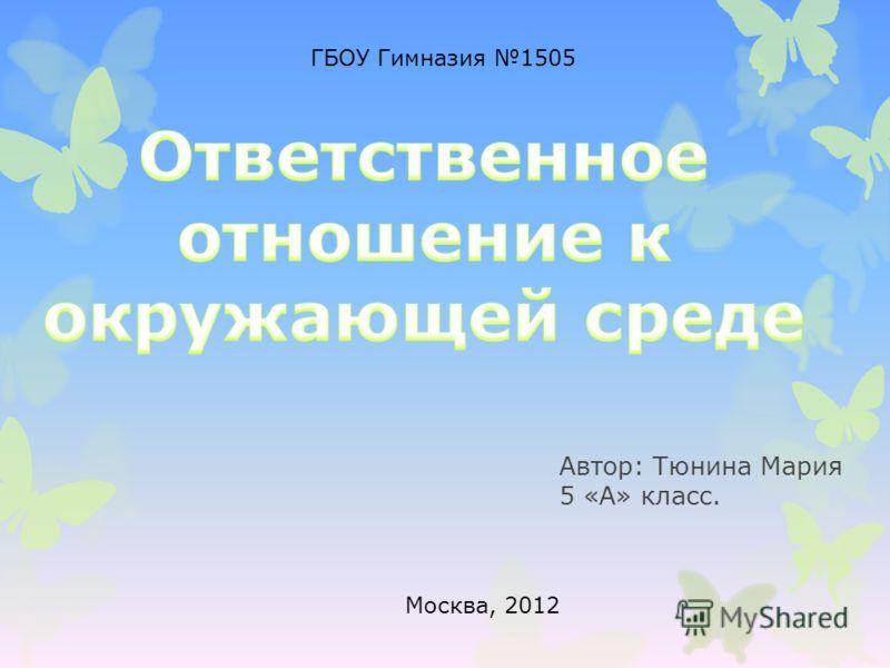 Автор: Тюнина Мария 5 «А» класс. ГБОУ Гимназия 1505 Москва, 2012