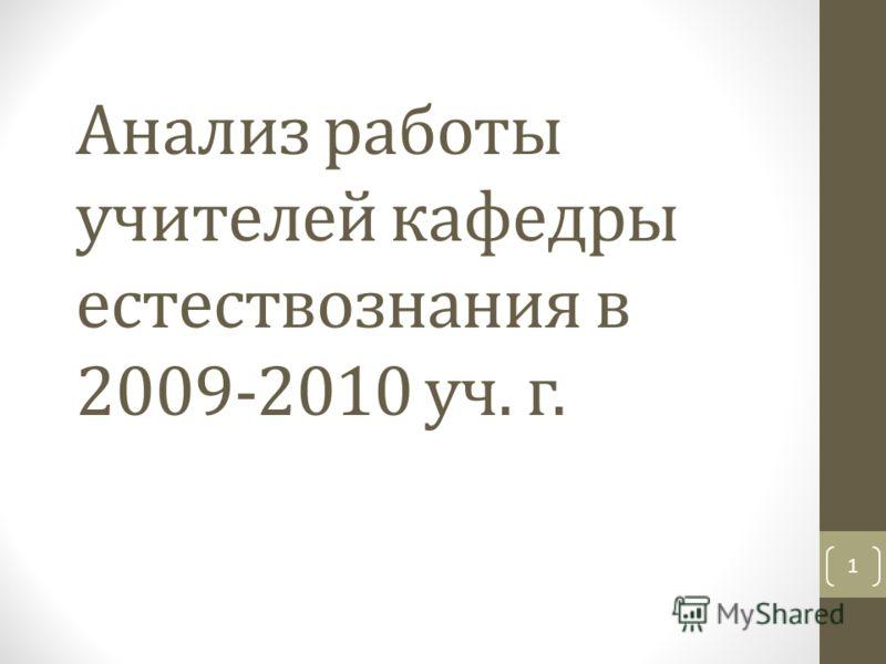 Анализ работы учителей кафедры естествознания в 2009-2010 уч. г. 1