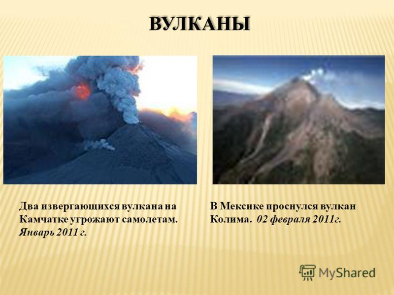 В Мексике проснулся вулкан Колима. 02 февраля 2011г. ВУЛКАНЫ Два извергающихся вулкана на Камчатке угрожают самолетам. Январь 2011 г.