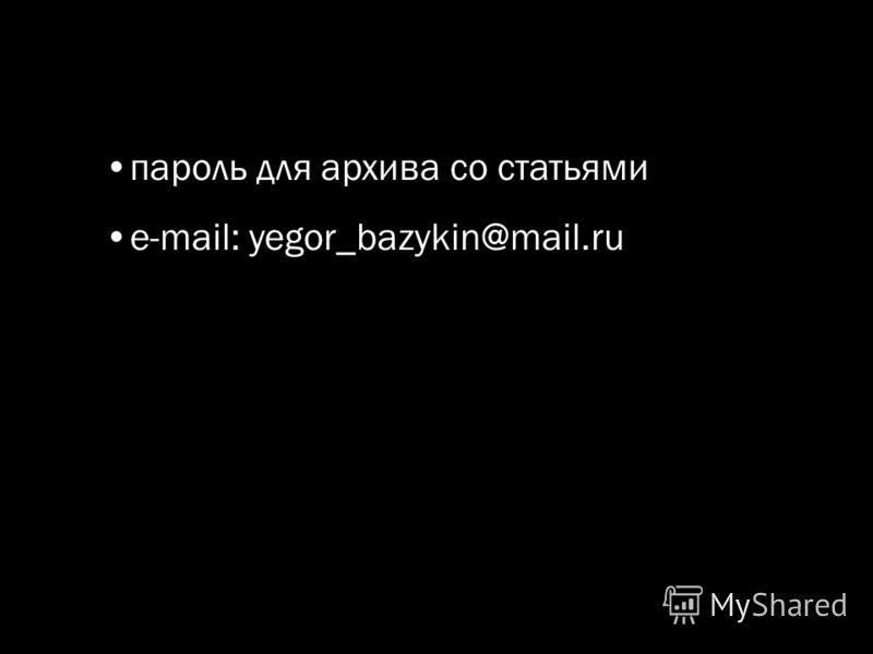 пароль для архива со статьями e-mail: yegor_bazykin@mail.ru