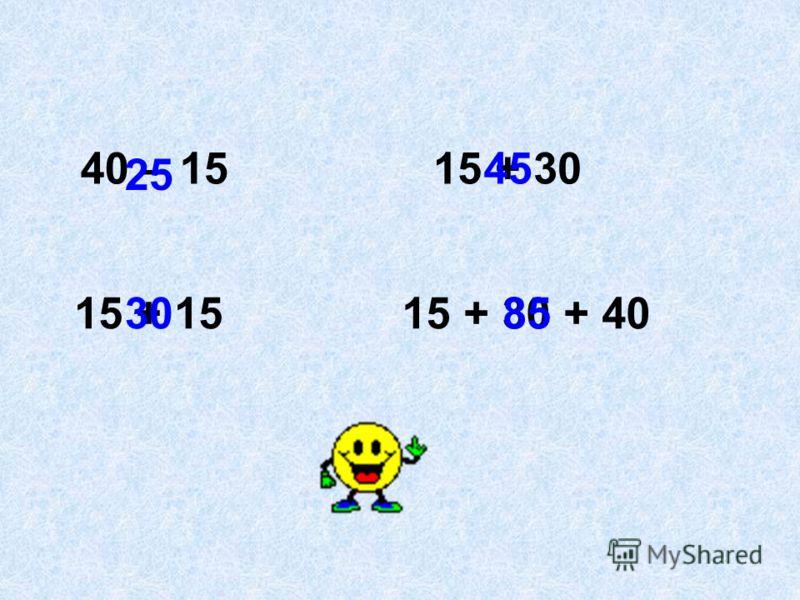 40 – 1515 + 30 15 + 1515 + 30 + 40 25 45 3085