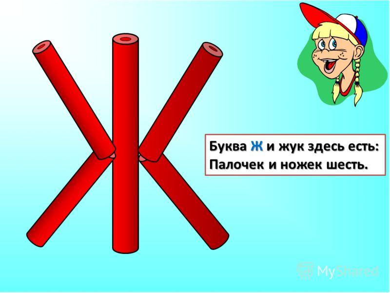 Буква Ж и жук здесь есть: Палочек и ножек шесть.