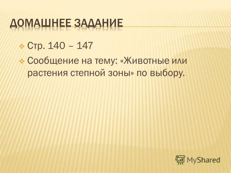 Стр. 140 – 147 Сообщение на тему: «Животные или растения степной зоны» по выбору.