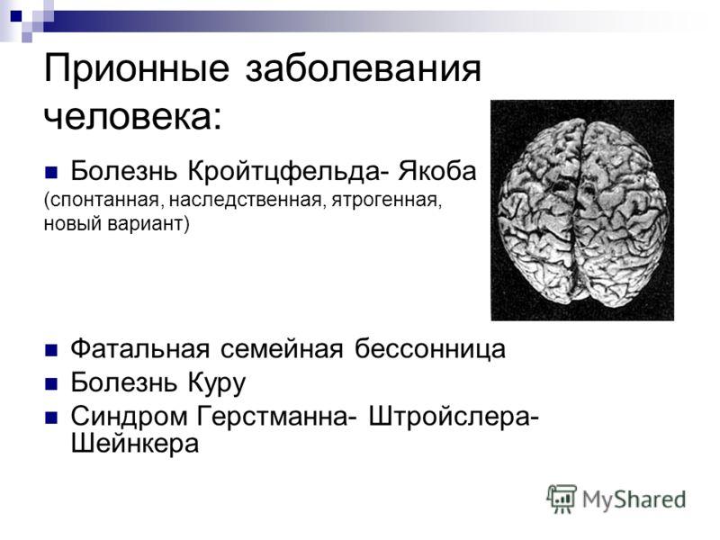 Синдром Герстмана фото