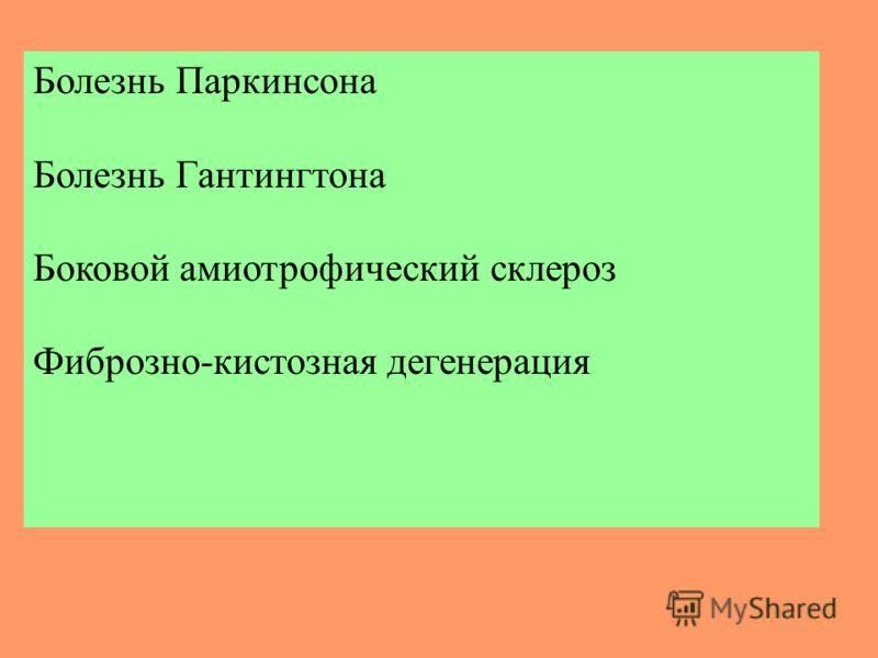 Болезнь Паркинсона Болезнь Гантингтона Боковой амиотрофический склероз Фиброзно-кистозная дегенерация