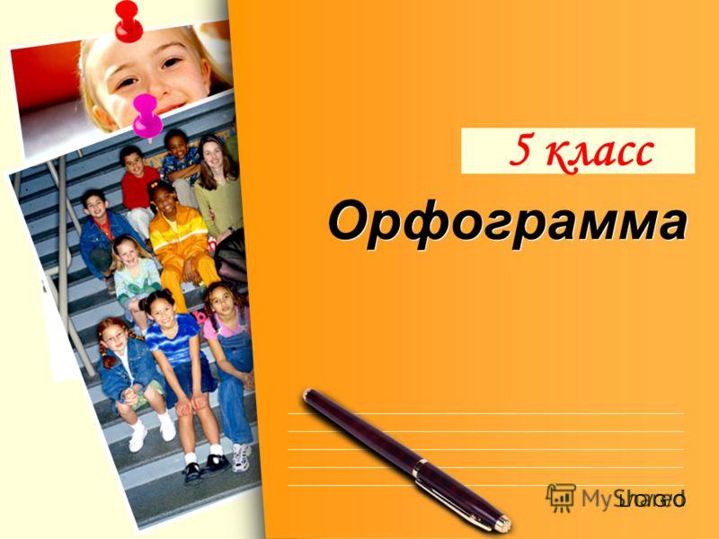 L/O/G/O Орфограмма 5 класс