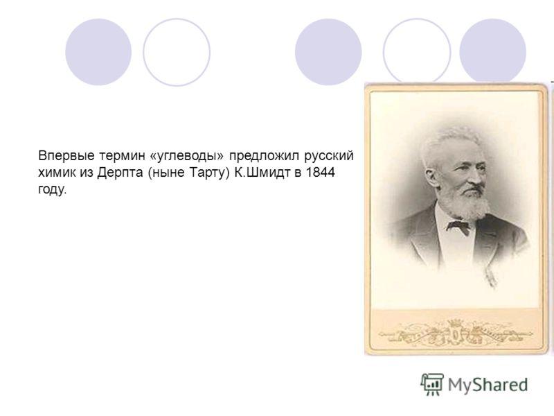 Впервые термин «углеводы» предложил русский химик из Дерпта (ныне Тарту) К.Шмидт в 1844 году.