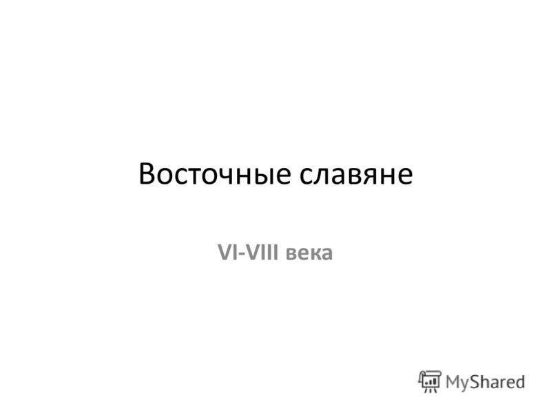 Восточные славяне VI-VIII века