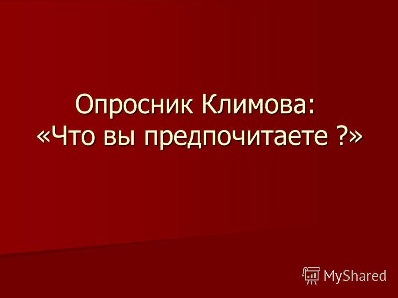 Опросник Климова: «Что вы предпочитаете ?»