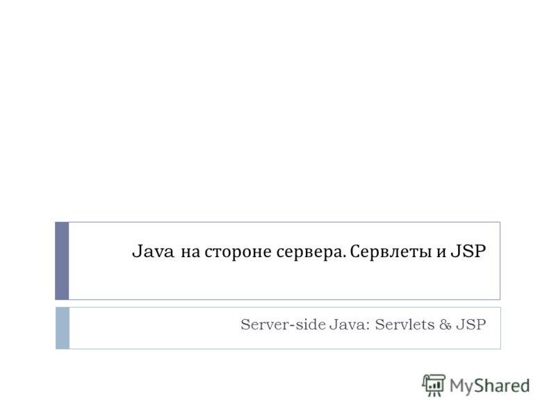Java на стороне сервера. Сервлеты и JSP Server-side Java: Servlets & JSP