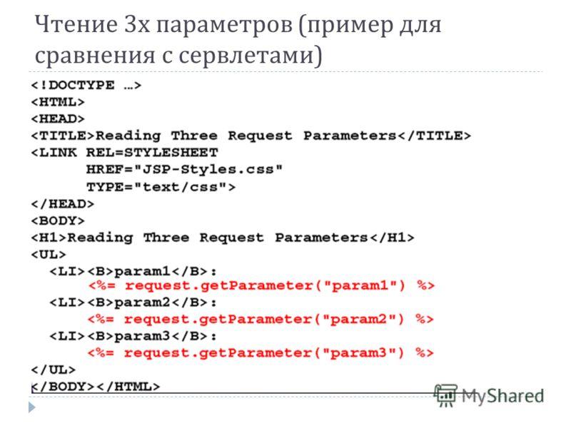 Чтение 3 х параметров ( пример для сравнения с сервлетами )