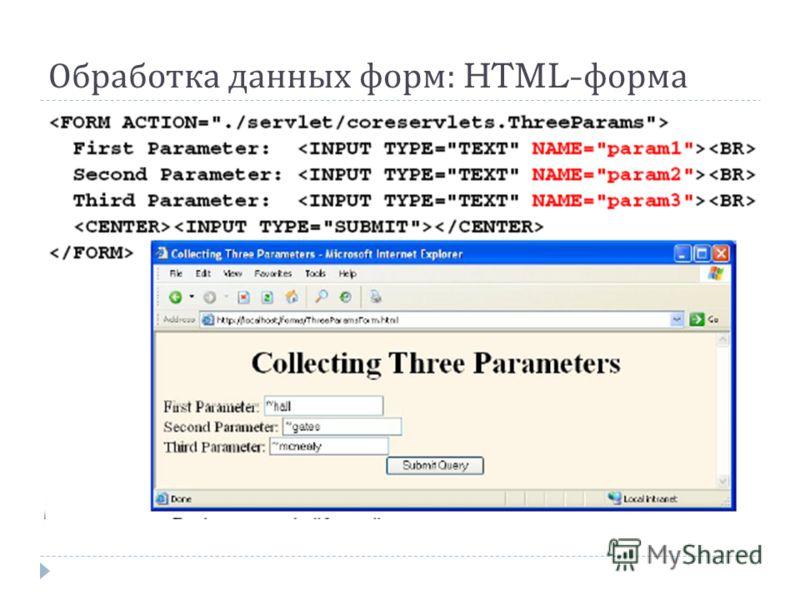 Обработка данных форм : HTML- форма