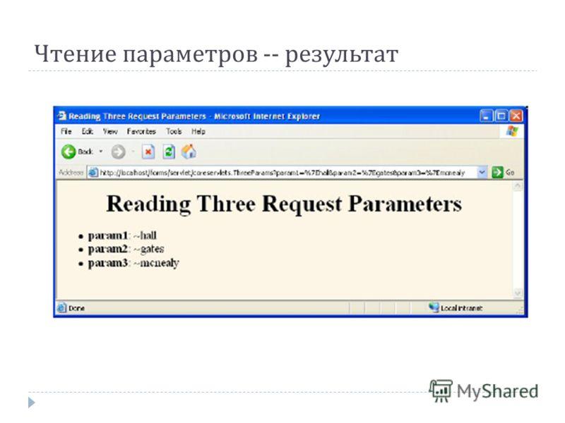 Чтение параметров -- результат