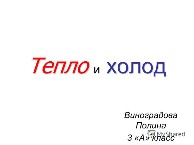 Теплохолод Тепло и холод Виноградова Полина 3 «А» класс