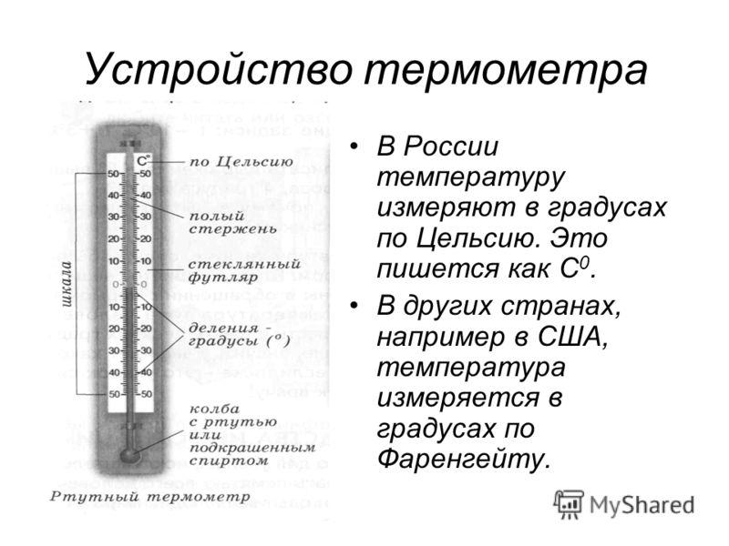 Устройство термометра В России температуру измеряют в градусах по Цельсию. Это пишется как С 0. В других странах, например в США, температура измеряется в градусах по Фаренгейту.