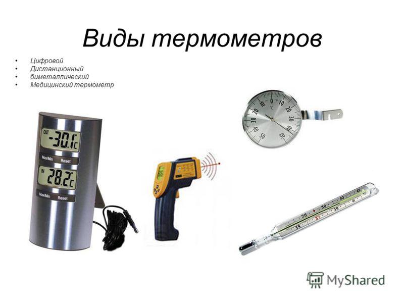 Виды термометров Цифровой Дистанционный биметаллический Медицинский термометр
