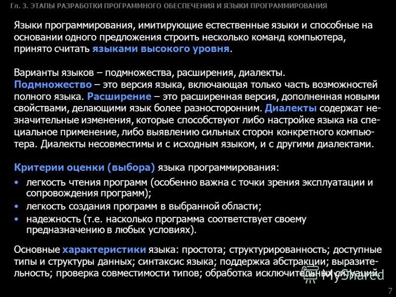 7 Гл. 3. ЭТАПЫ РАЗРАБОТКИ ПРОГРАММНОГО ОБЕСПЕЧЕНИЯ И ЯЗЫКИ ПРОГРАММИРОВАНИЯ Языки программирования, имитирующие естественные языки и способные на основании одного предложения строить несколько команд компьютера, принято считать языками высокого уровн