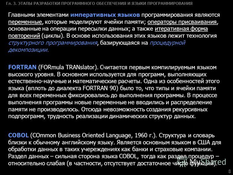 8 Гл. 3. ЭТАПЫ РАЗРАБОТКИ ПРОГРАММНОГО ОБЕСПЕЧЕНИЯ И ЯЗЫКИ ПРОГРАММИРОВАНИЯ Главными элементами императивных языков программирования являются переменные, которые моделируют ячейки памяти; операторы присваивания, основанные на операции пересылки данны