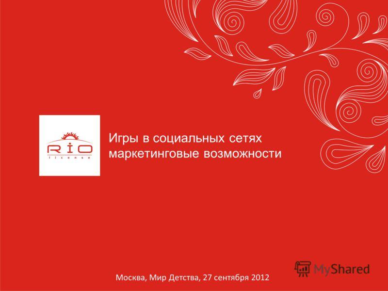 Игры в социальных сетях маркетинговые возможности Москва, Мир Детства, 27 сентября 2012