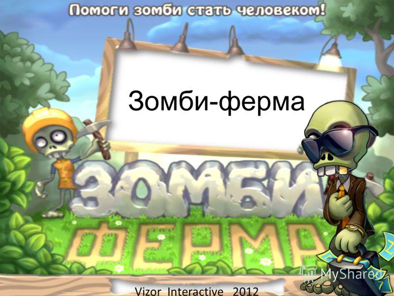 Зомби-ферма Vizor Interactive 2012