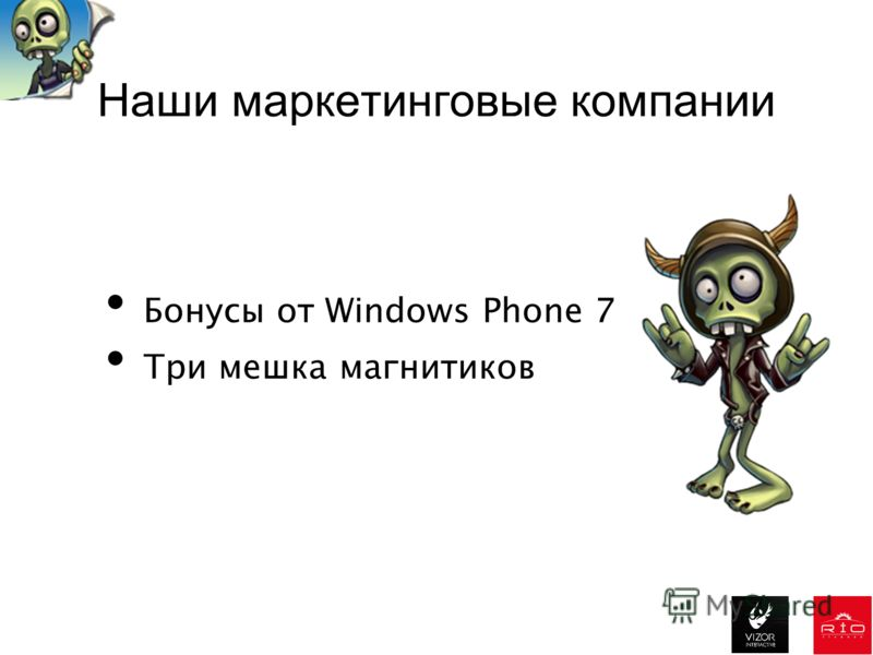 Бонусы от Windows Phone 7 Три мешка магнитиков Наши маркетинговые компании