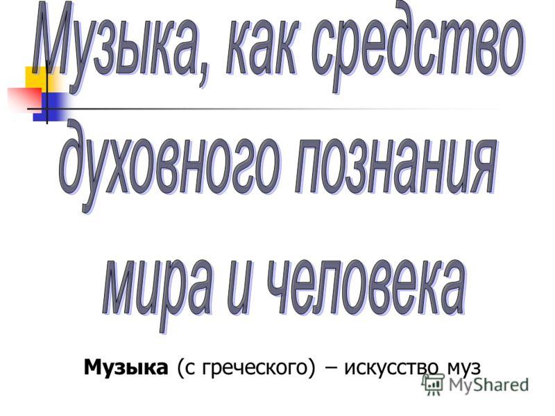 Музыка (с греческого) – искусство муз