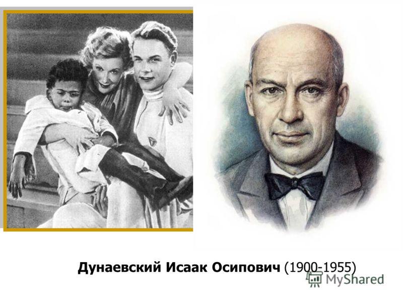 Дунаевский Исаак Осипович (1900-1955)
