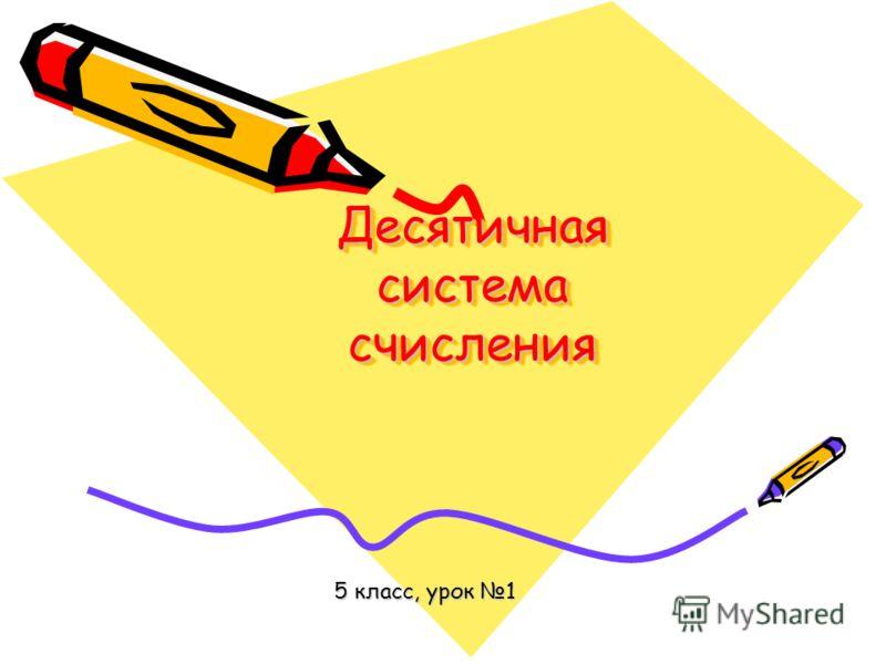 Десятичная система счисления 5 класс, урок 1