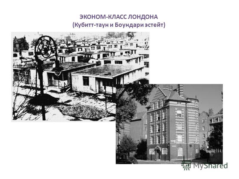 ЭКОНОМ-КЛАСС ЛОНДОНА (Кубитт-таун и Боундари эстейт)