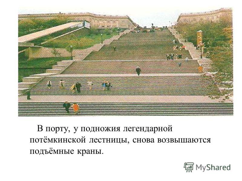 Одесса Город Герой Презентация