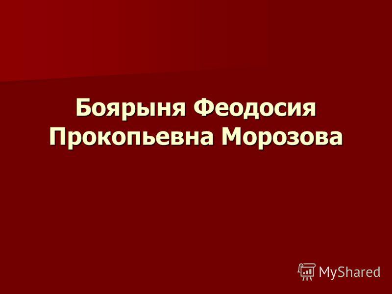 Боярыня Феодосия Прокопьевна Морозова