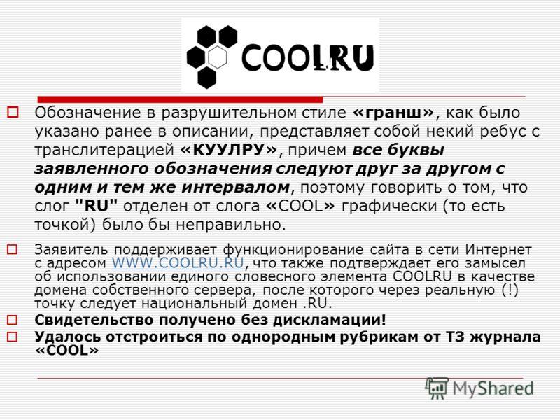 Заявитель поддерживает функционирование сайта в сети Интернет с адресом WWW.COOLRU.RU, что также подтверждает его замысел об использовании единого словесного элемента COOLRU в качестве домена собственного сервера, после которого через реальную (!) то