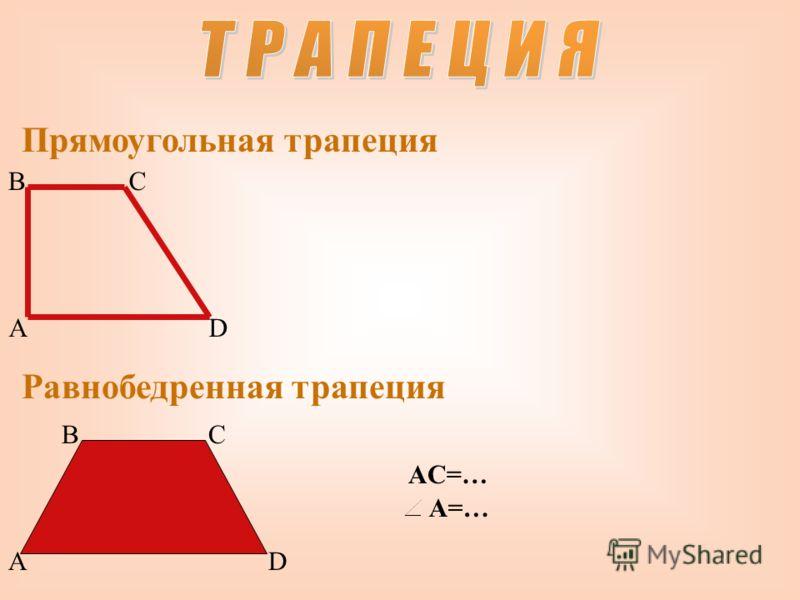 Прямоугольная трапеция A BC D Равнобедренная трапеция A BC D AC=… A=…