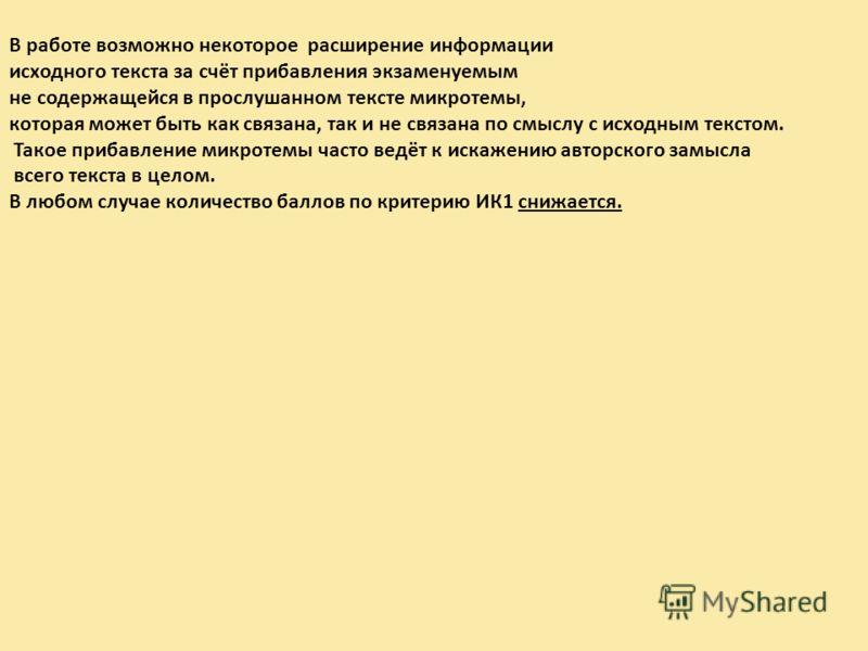 В работе возможно некоторое расширение информации исходного текста за счёт прибавления экзаменуемым не содержащейся в прослушанном тексте микротемы, которая может быть как связана, так и не связана по смыслу с исходным текстом. Такое прибавление микр