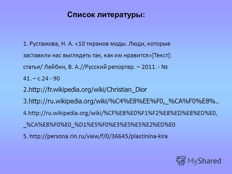 Список литературы: 2.http://fr.wikipedia.org/wiki/Christian_Dior 3.http://ru.wikipedia.org/wiki/%C4%E8%EE%F0,_%CA%F0%E8%.. 4.http://ru.wikipedia.org/wiki/%CF%EB%E0%F1%F2%E8%ED%E8%ED%E0, _%CA%E8%F0%E0_%D1%E5%F0%E3%E5%E5%E2%ED%E0 5. http://persona.rin.
