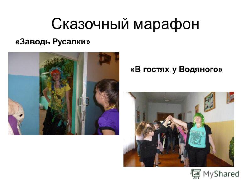 Сказочный марафон «Заводь Русалки» «В гостях у Водяного»