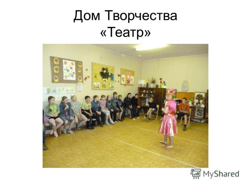 Дом Творчества «Театр»