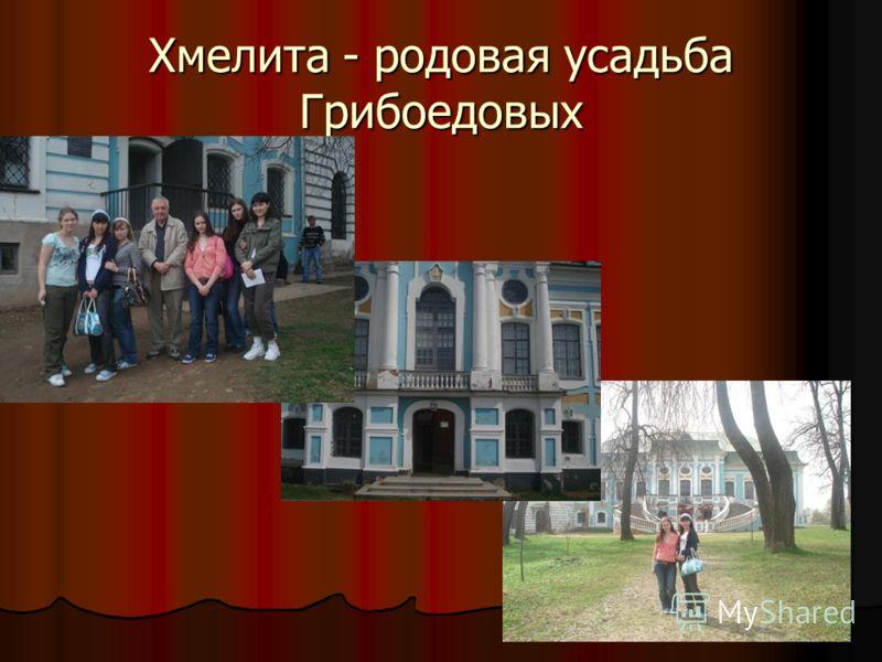 Хмелита - родовая усадьба Грибоедовых