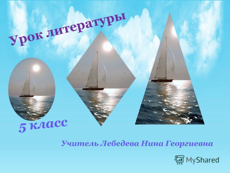 Урок литературы 5 класс Учитель Лебедева Нина Георгиевна