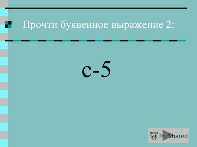 Прочти буквенное выражение 2: с-5